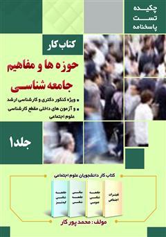 دانلود کتاب کار حوزهها و مفاهیم جامعه شناسی - جلد 1
