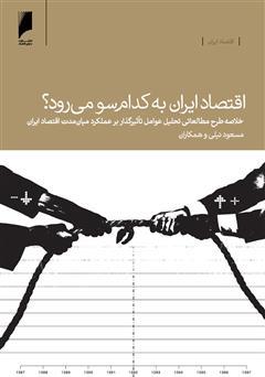 کتاب اقتصاد ایران به کدام سو می رود؟