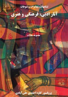 کتاب تشابهات، تمایزات و تنوعات آثار ادبی، فرهنگى و هنرى