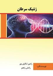 دانلود کتاب ژنتیک سرطان