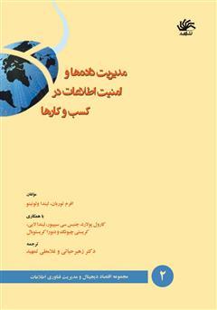 دانلود کتاب مدیریت دادهها و امنیت اطلاعات در کسب و کارها