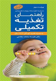 دانلود کتاب راهنمای تغذیه تکمیلی به همراه تغذیه کودکان 6 - 2 سال