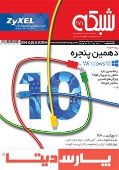 کتاب ماهنامه شبکه - شماره 171