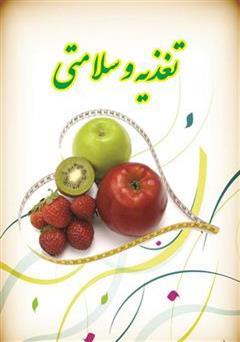 دانلود کتاب راهنمای تغذیه و سلامتی