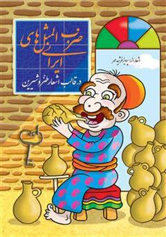 کتاب ضرب المثل های ایرانی در قالب اشعار طنز و شیرین