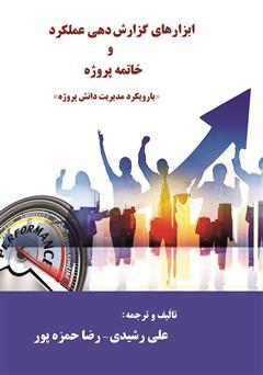 دانلود کتاب ابزارهای گزارش دهی عملکرد و خاتمه پروژه: با رویکرد مدیریت دانش پروژه