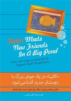 دانلود کتاب کاتیا در یک حوض بزرگ با دوستان جدید آشنا میشود
