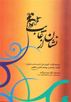 دانلود کتاب نشان از غایب: ترجمه کتاب البیان فی اخبار صاحب الزمان (عج)