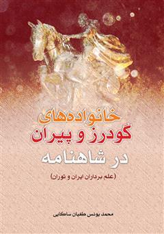 دانلود کتاب خانواده گودرز و پیران در شاهنامه (علم برادران ایران و توران)