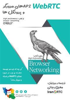 دانلود کتاب WebRTC از Api های مرورگر و پروتکلهای آن