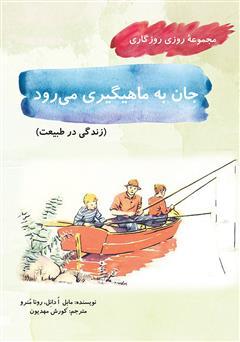 دانلود کتاب جان به ماهیگیری می رود (مجموعه روزی روزگاری - زندگی در طبیعت)