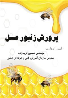 دانلود کتاب پرورش زنبور عسل