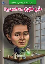 دانلود کتاب ماری کوری چه کسی بود؟