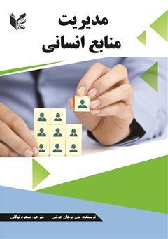 دانلود کتاب مدیریت منابع انسانی