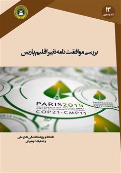 دانلود کتاب بررسی موافقت نامه تغییر اقلیم پاریس