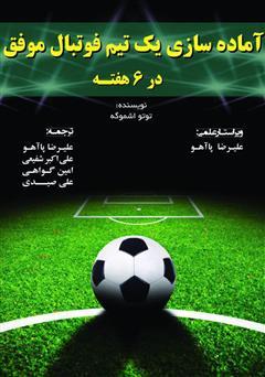 دانلود کتاب آمادهسازی یک تیم فوتبال موفق در شش هفته