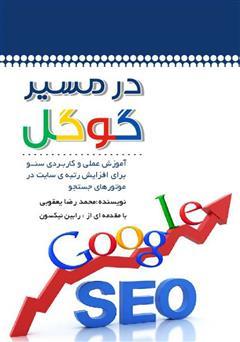 دانلود کتاب در مسیر گوگل