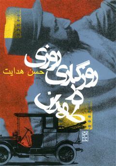 دانلود کتاب روزی روزگاری در طهران