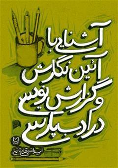 کتاب آشنایی با آیین نگارش و گزارش نویسی در ادب پارسی