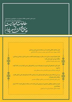 دانلود نشریه علمی - تخصصی مطالعات محیط زیست، منابع طبیعی و توسعه پایدار - شماره 1