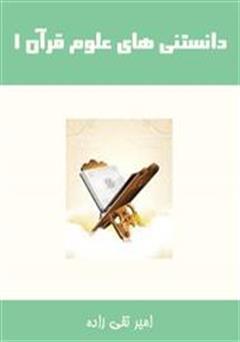 کتاب دانستنی های علوم قرآن 1