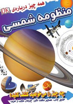 دانلود کتاب همه چیز درباره منظومه شمسی