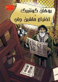 دانلود کتاب یوهان گوتنبرگ و اختراع ماشین چاپ