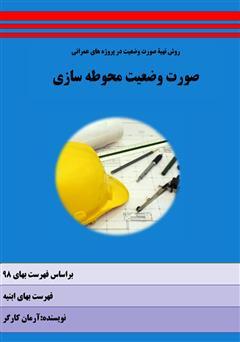 دانلود کتاب روش تهیه صورت وضعیت در پروژههای عمرانی - صورت وضعیت محوطه سازی