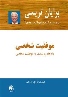 دانلود کتاب موفقیت شخصی: راههای رسیدن به موفقیت شخصی