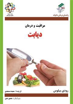 دانلود کتاب دیابت