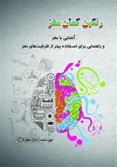 دانلود کتاب رنگینکمان مغز: آشنایی با مغز و راهنمایی برای استفاده بهتر از ظرفیتهای مغز