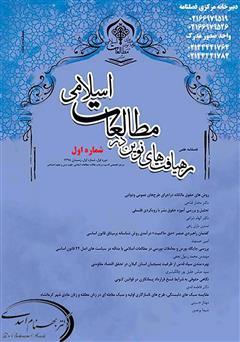 دانلود فصلنامه علمی رهیافتهای نوین در مطالعات اسلامی - شماره اول - زمستان 1398