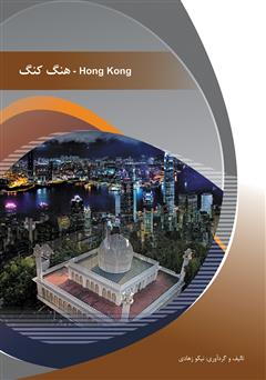 کتاب هنگ کنگ (Hong kong)