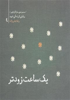 کتاب ستارگان کویر 4 - یک ساعت زودتر: خاطرات شهید رضا عباس زاده