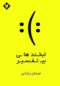 دانلود کتاب لبخندهای بیتفسیر