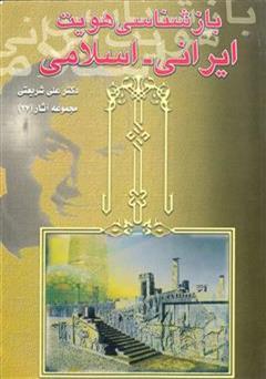 کتاب بازشناسی هویت اسلامی ایرانی