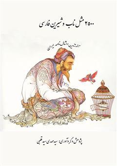 کتاب نخستین امثالنامه ایران: 2500 مثل ناب و شیرین فارسی