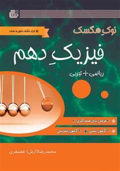 دانلود کتاب فیزیک پایه دهم