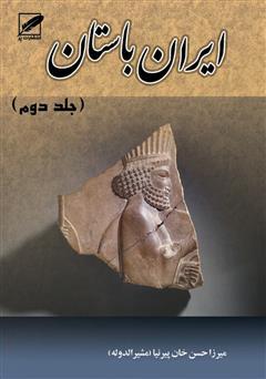 کتاب تاریخ ایران باستان یا تاریخ مفصل ایران قدیم - جلد 2