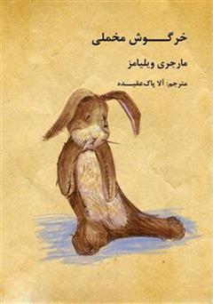 کتاب خرگوش مخملی