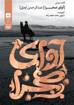 دانلود کتاب صوتی آوای صحرا