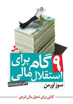 دانلود کتاب 9 گام برای استقلال مالی