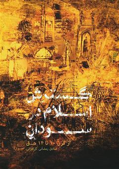 دانلود کتاب گسترش اسلام در سودان