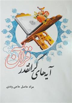 دانلود کتاب آیههای گرانقدر قرآن