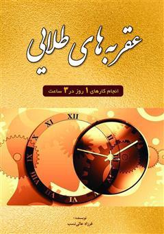 دانلود کتاب عقربههای طلایی: کارهای یک هفته را در یک روز به پایان برسانید