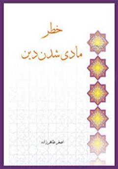 کتاب خطر مادی شدن دین