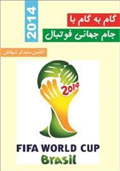 کتاب گام به گام با جام جهانی فوتبال 2014
