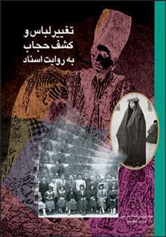 کتاب تغییر لباس و کشف حجاب به روایت اسناد