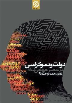 دانلود کتاب دولت و دموکراسی در عصر جهانی شدن