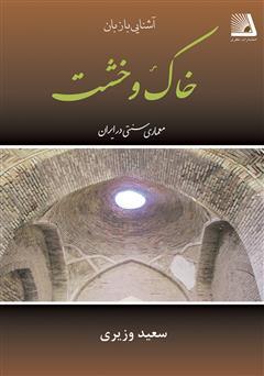 دانلود کتاب آشنایی با زبان خاک و خشت؛ معماری سنتی در ایران